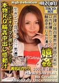 Tokyo Hot n0522 True story of RQ - Mariko Shirosaki
