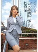 [IPZ-574] 美人訪問販売員の枕営業 希崎ジェシカ