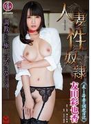 [TORG-013] 人妻性奴隷~美しき若妻の調教日記~ 友田彩也香