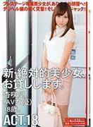[CHN-035] 新・絶対的美少女、お貸しします。 ACT.18 杏咲望